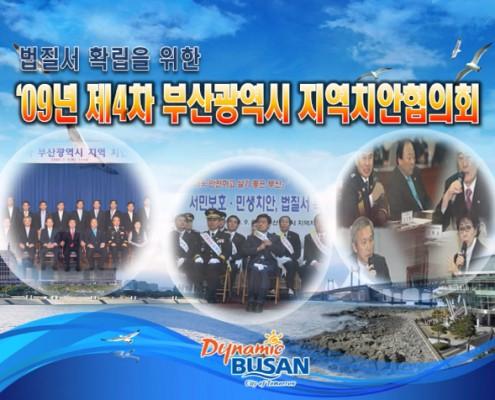 2009-경찰청