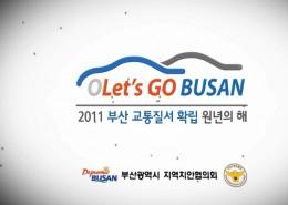 2011-경찰청-공익광고